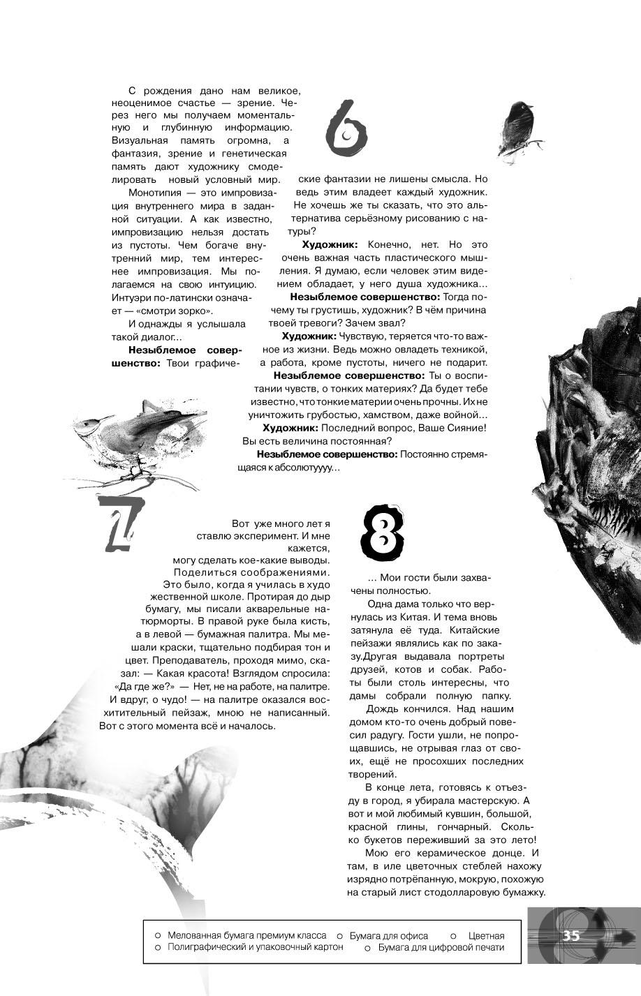 Sborka1.indd