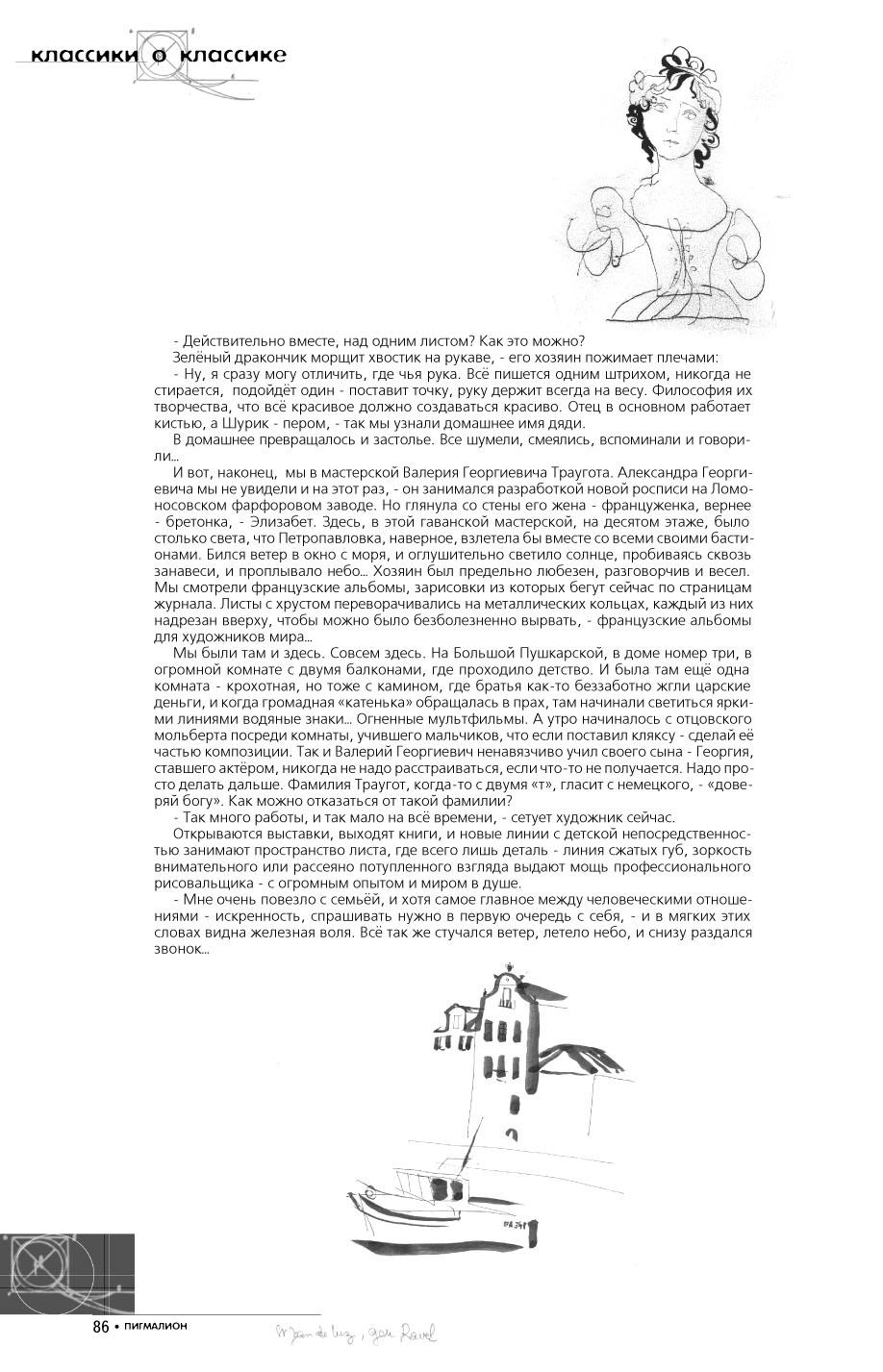 Sborka4a.indd