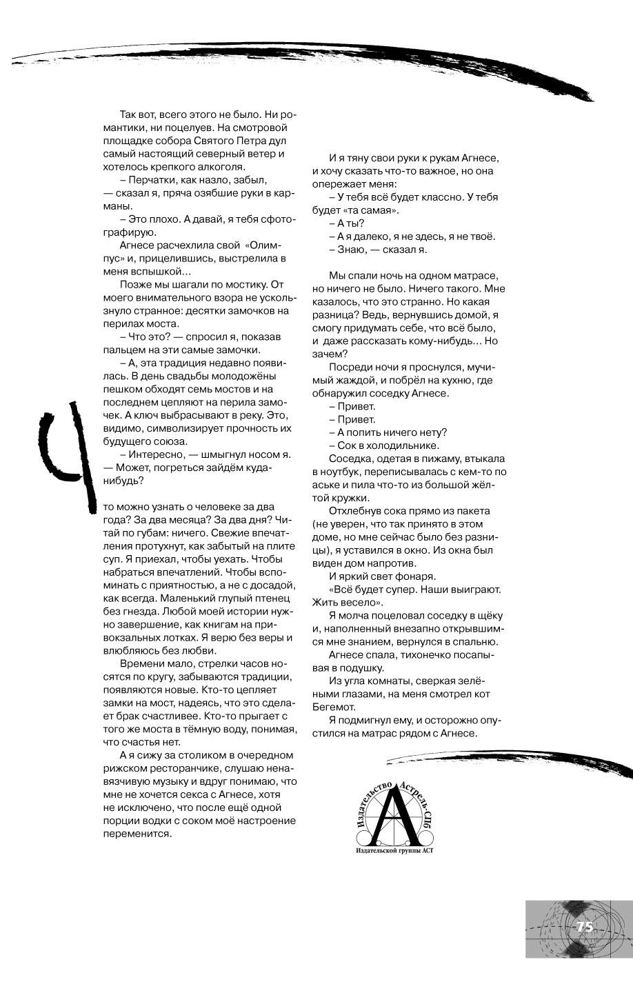 Sborka4.indd