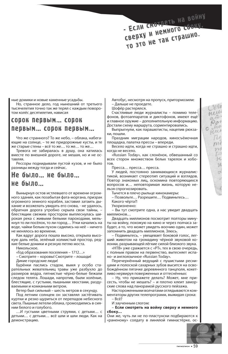 voyna02