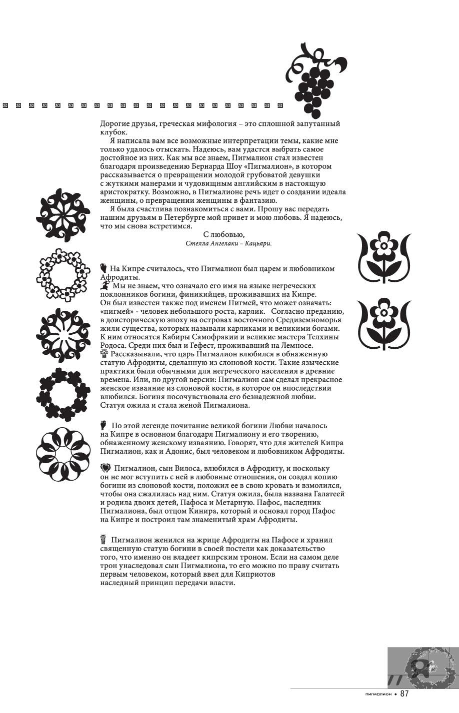 Pages_86-87_Greciya.indd