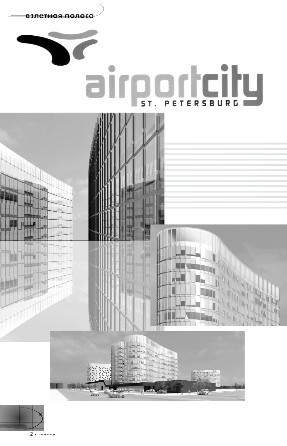 Pages_02-03_Airport-City.indd