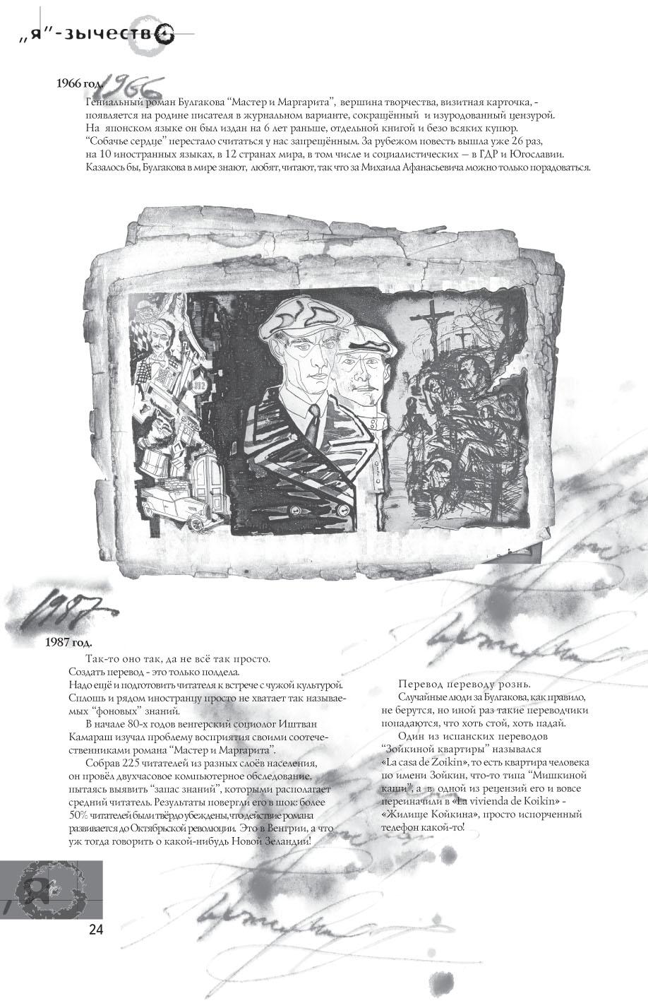 svod 12.p65